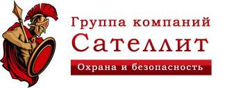 ООО ЧОО Сателлит