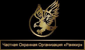 ООО ЧОО Ранжир