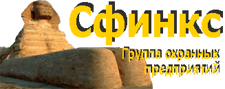 ООО ЧОО Сфинкс