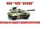Охрана офисов, цены от ЧОП Броня в Казани