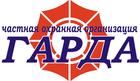 Охрана массовых мероприятий, цены от ООО ЧОО ГАРДА в Казани